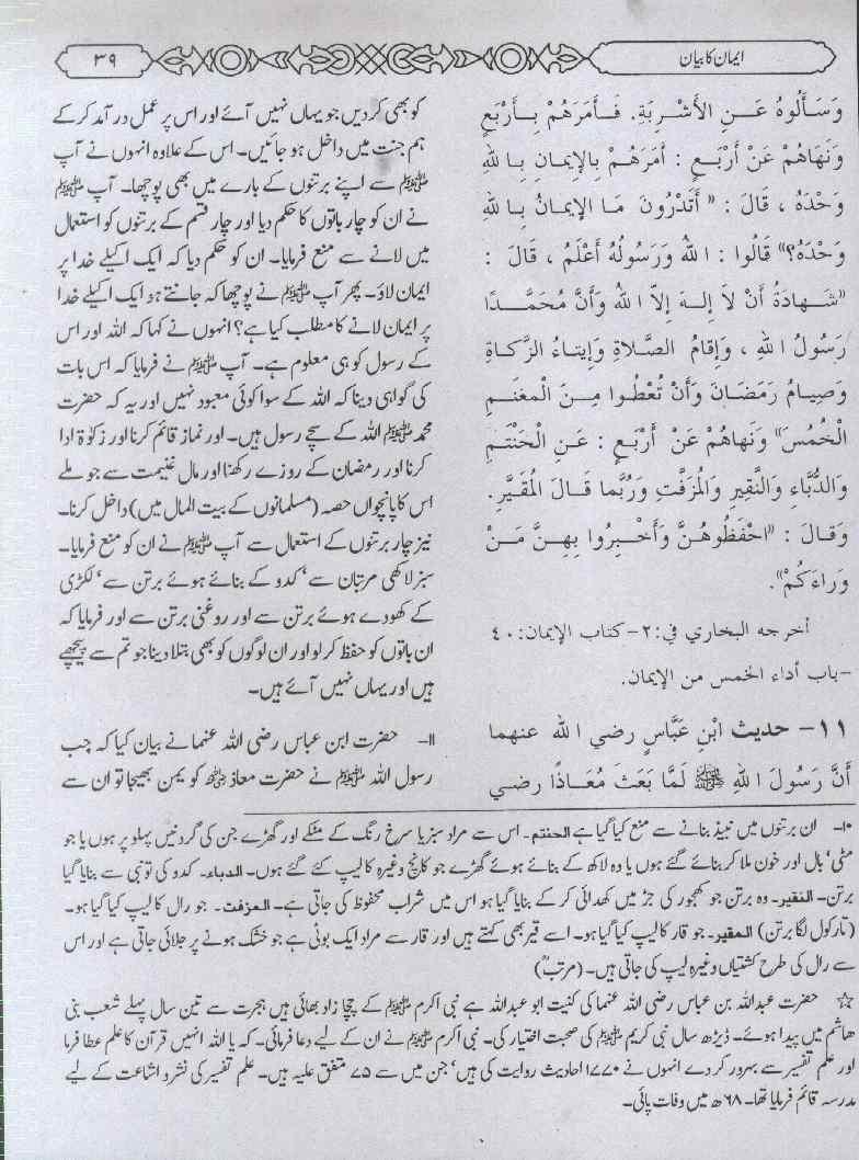 Hadith bukhari muslim online dating