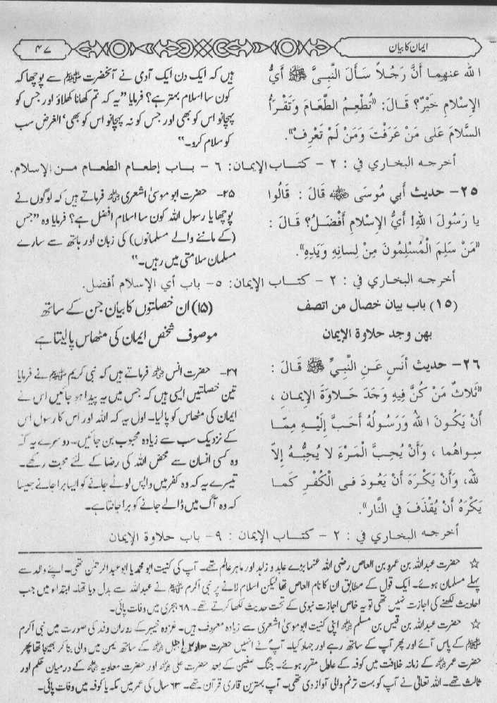 Bukhari Sharif In Roman Urdu Pdf