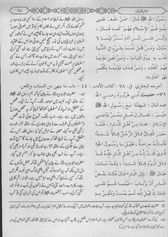 bahar e shariat in hindi pdf 253