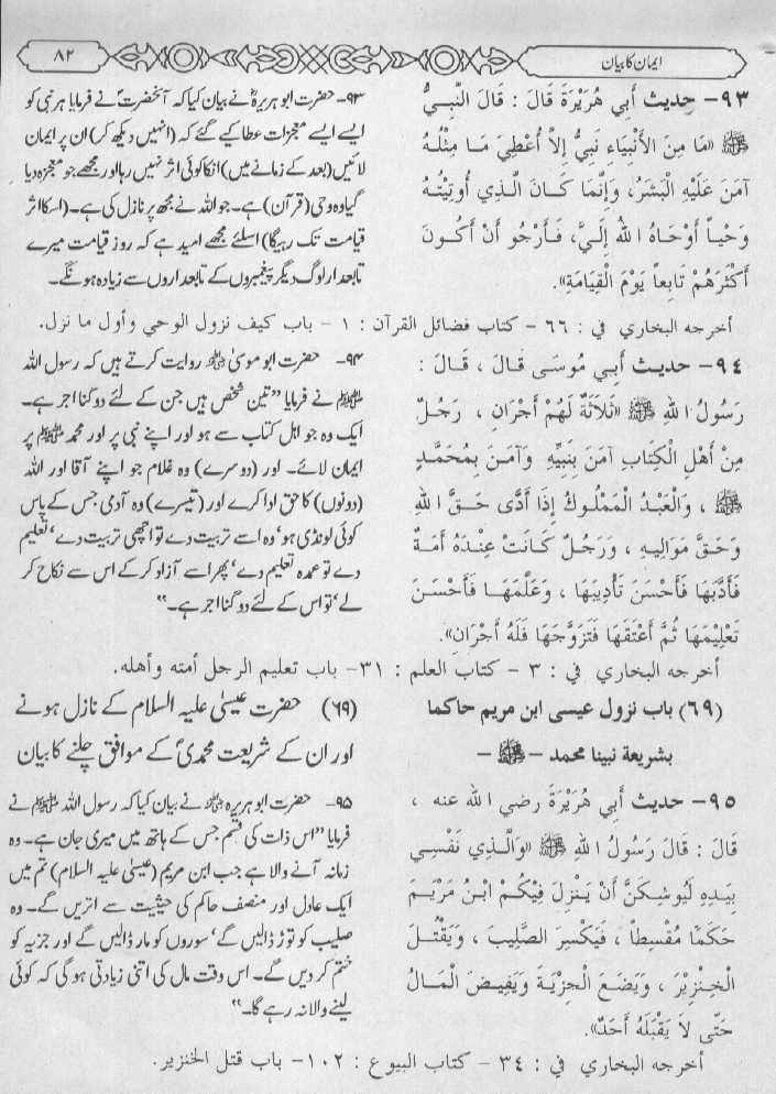 Criticism of Muhammad