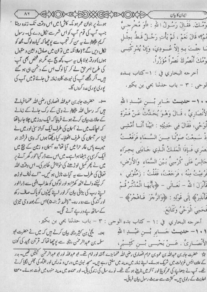 Kitab Ul Fitan Urdu Pdf Free