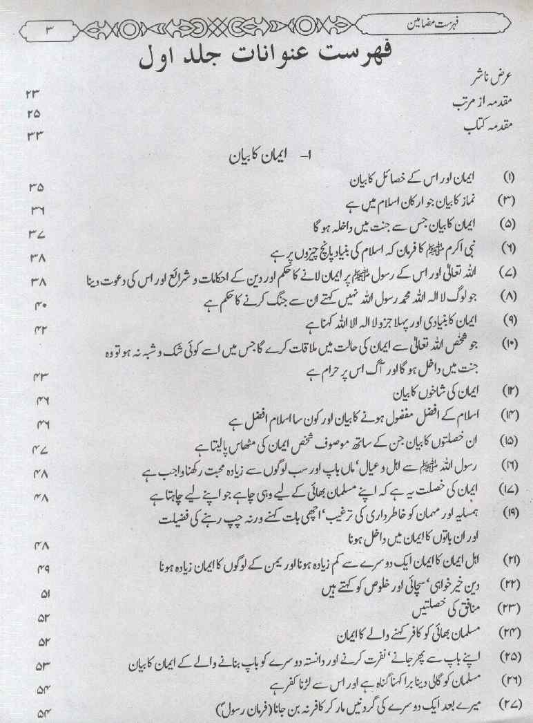 Forty Rules Of Love In Urdu Pdf