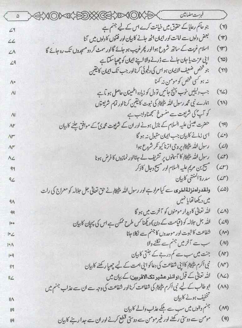 S Urdu Books In Pdf Format
