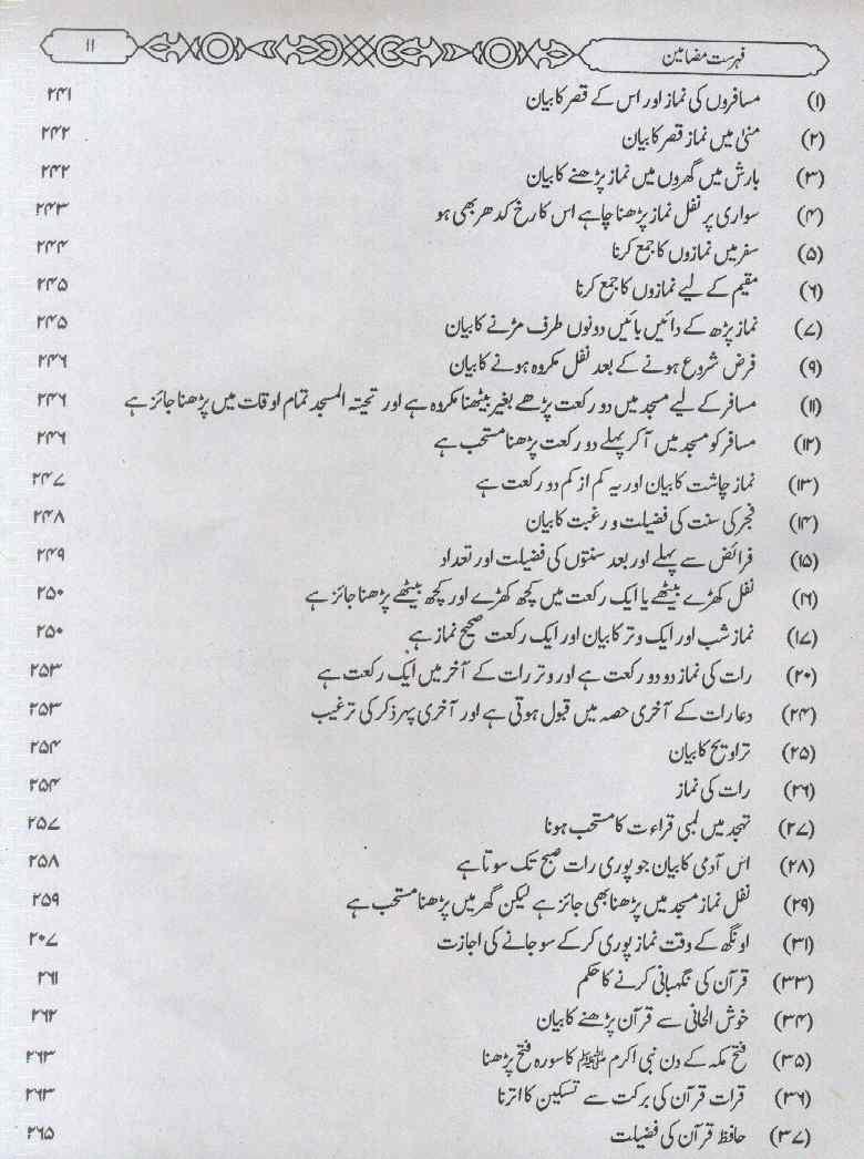 Hadees Bukhari In Urdu Pdf