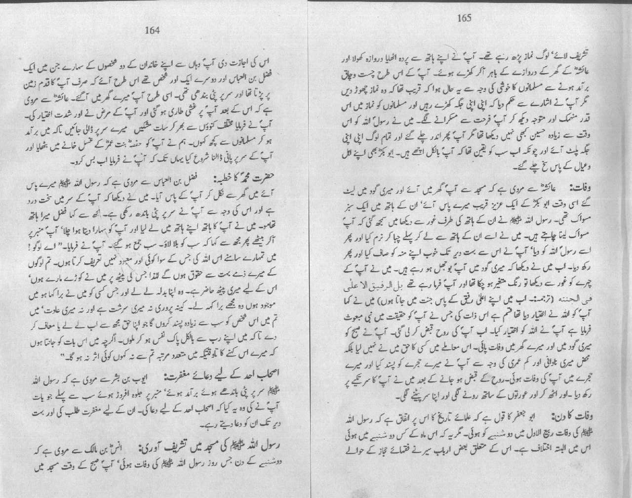 seerat un nabi in urdu essay  essay on seerat un nabi in urdu