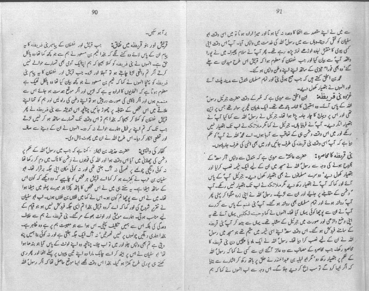 the life of the prophet muhammad ibn kathir pdf