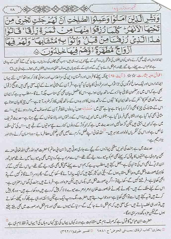 tafseer ibn kaseer in urdu pdf