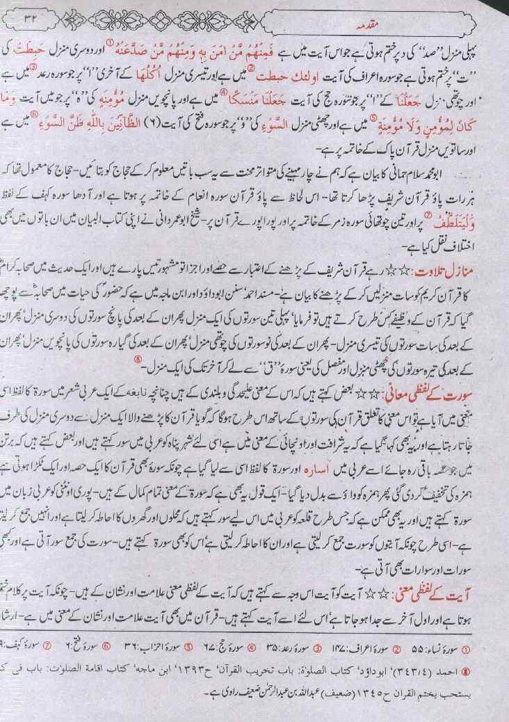 tafseer ibn kathir pdf urdu