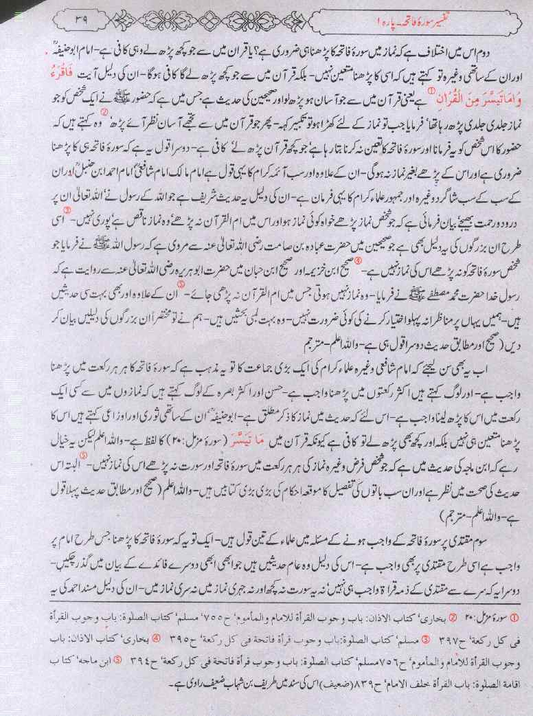 Tafseer Ibn Kaseer in Urdu, Tafsir Ibn Kathir of Quran, View