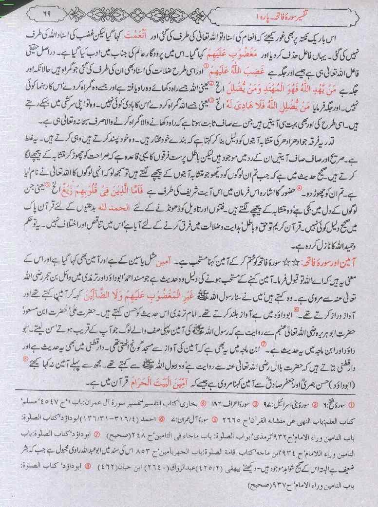 Tafseer Ibn Kaseer in Urdu, Tafsir Ibn Kathir of Quran, View, Audio