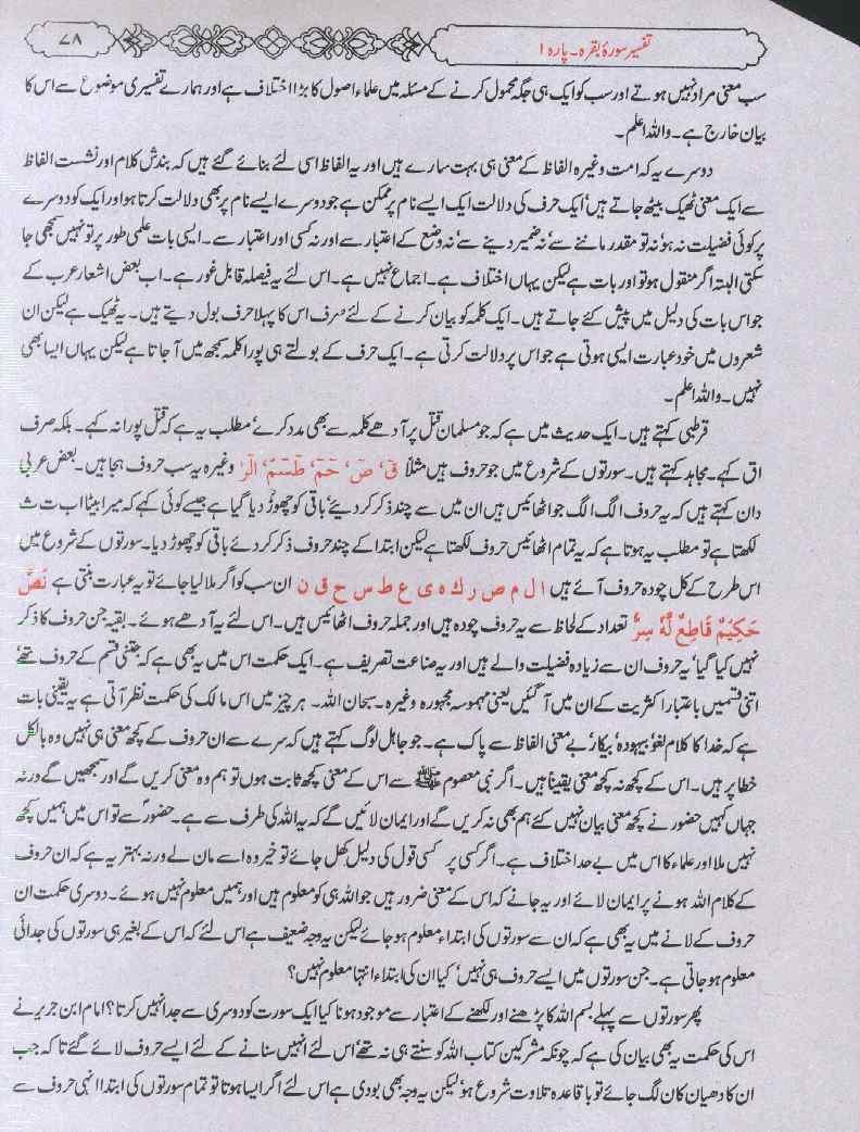 Tafseer Ibn Kaseer In Urdu Tafsir Ibn Kathir Of Quran View
