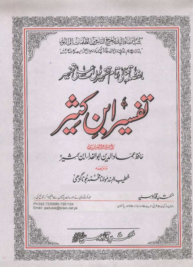 Tafseer Ibn Kaseer in Urdu, Tafsir Ibn Kathir of Quran, View, Audio