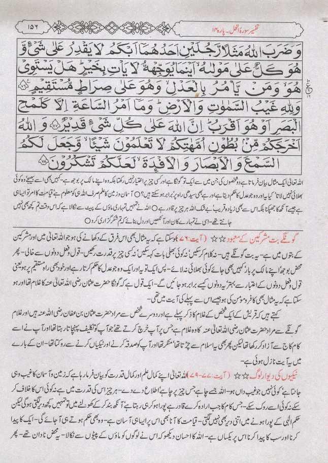 Maulana Tariq Jameel Threads - Collection   Page 21   Siasat