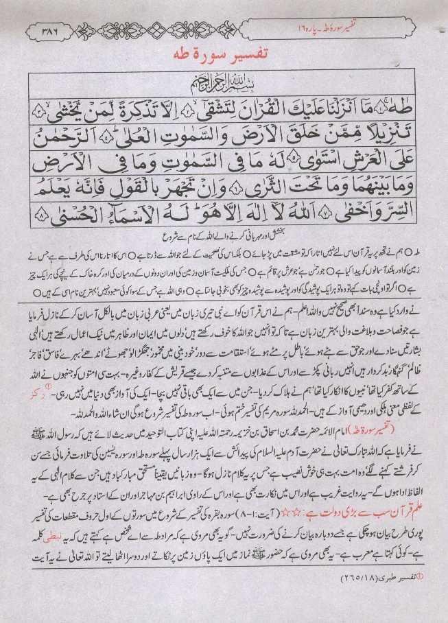 tafsir ibn kathir urdu pdf