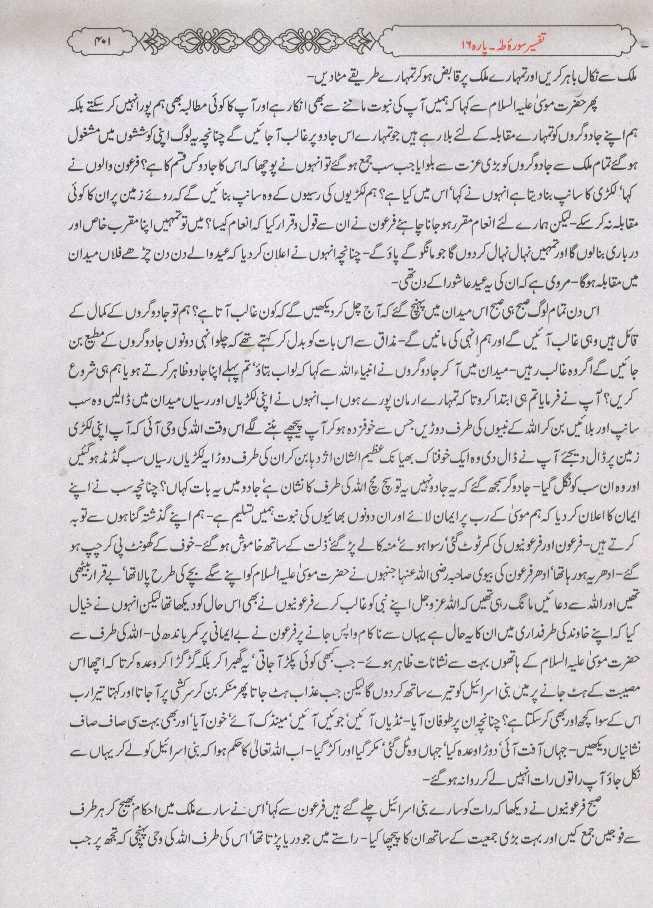 tafsir ibn kathir english pdf free download