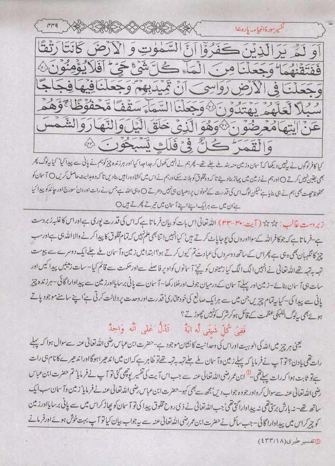 Tafseer Ibn Kathir ;Surah Al-Anbiya ( The Prophets ). Para 17.